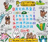 森の中公式カレンダー「2014年・2月」