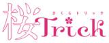 桜Trick タイトルロゴ【お絵カキコ】
