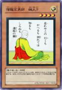 遊戯王百人一首モンスターカード 蝉丸P