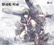 駆逐艦時雨