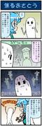 がんばれ小傘さん 1162