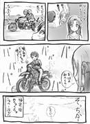 キリトがバイクに乗っているという話を聞いた結城アスナ女史の反応。