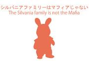 シルバニアファミリーはマフィアじゃない