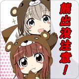 【新作ステッカー】球磨&熊野の「クマ出没注意!」
