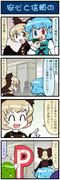 がんばれ小傘さん 1164