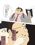 セレスと山田