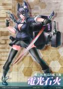 【告知】ワンフェス「軽巡洋艦 天龍」WF_6-10-05(卓番)