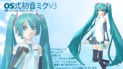 【MMD】OS式初音ミクV3【モデル配布】