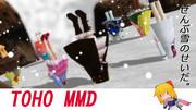 【東方MMD】全部雪のせいだ。