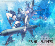 潜水艦 伊19