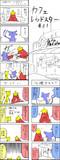 【ポケモンオリジナル漫画】カフェ・レッドスターの1