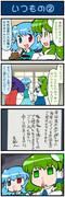がんばれ小傘さん 1166