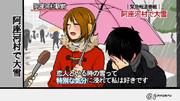 須賀シオで大雪バカップル
