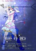 『眠り姫』 ポスター的な何か