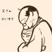 父さん大好きです