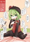 ひまくりカレンダー 2014/02/10 ニット