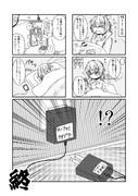 不知火の休日⑩【完】