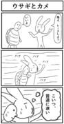 3コマ「ウサギとカメ」