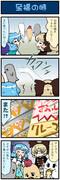 がんばれ小傘さん 1169