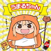 「干物妹!うまるちゃん」2525コメント達成スペシャルイラスト