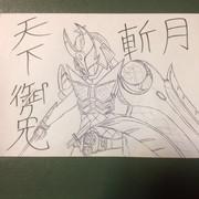 仮面ライダー斬月(アナログ線画)