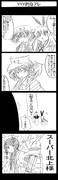 【艦これ漫画】 YYY的な四コマ漫画っぽい何かアレ【SKS】