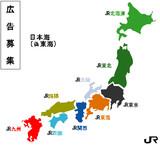 日本国鉄民営化で、さらに分割