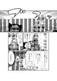 はるちは漫画パイロット版(2)