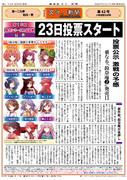 静画版「文々。新聞」第42号(第10回東方シリーズ人気投票の概要が公開される)