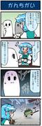 がんばれ小傘さん 1171