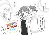 中多紗江ちゃん誕生日イラスト  だにゃん