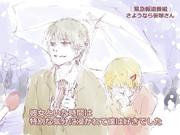 大雪バカップルで笹ヤコ