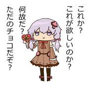 ゆかりさん!チョコください!!