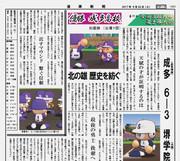 湯栗新聞8月22日付朝刊