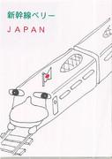 新幹線 ペリー ( P700系!)