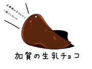 加賀さんの生乳チョコ