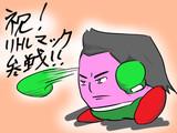 【祝!リトルマック参戦】リトルマックカービィ