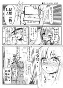 雷ちゃんとケッコンカッコカリする漫画