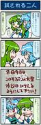 がんばれ小傘さん 1172