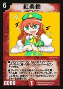 【DMオリカ】紅美鈴