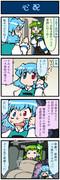がんばれ小傘さん 1173