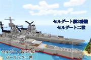 主力艦 セルグート級2番艦、3番艦、就役