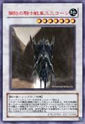 鋼鉄の騎士戦車(メタル・ナイトチャリオット)ユニコーン