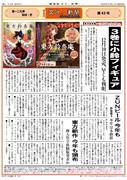 静画版「文々。新聞」第43号(鈴奈庵3巻発売発表/東方新作、今年も頒布へ ほか)