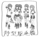 特型駆逐艦 制服紺