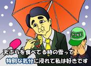 天ぷら首相