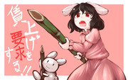 永遠亭の兎が竹槍で春闘