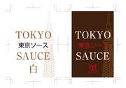 東京ソース