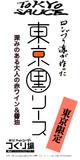 【ラフ】東京黒ソース