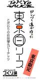 【ラフ】東京白ソース